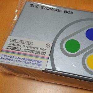 sfc_storage_box-