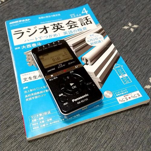 ラジオ英会話 and/or 遠山顕の英会話楽習