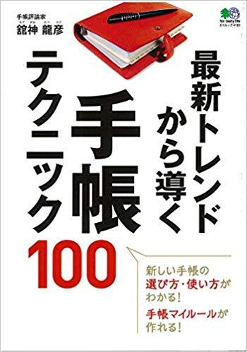 『最新トレンドから導く 手帳テクニック100』を読んで